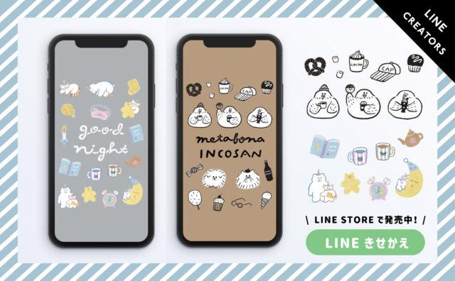 [LINE]きせかえ発売中!