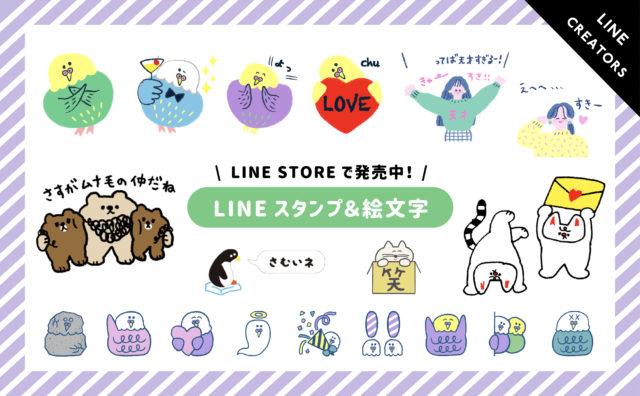 [LINE]スタンプ・カスタムスタンプ・絵文字発売中!