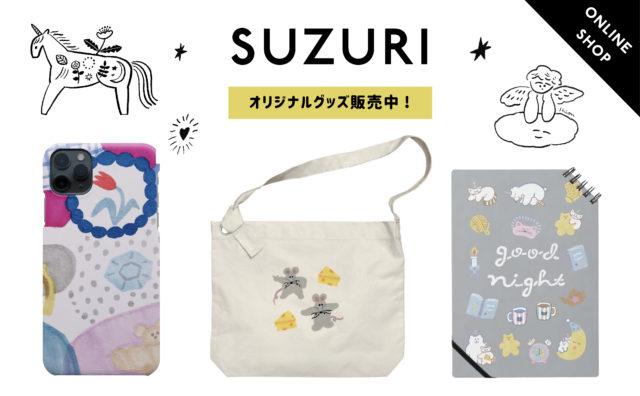 「SUZURI」オリジナルグッズ発売中!